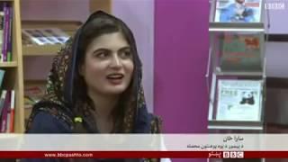 Sara khan talk with BBC pashto