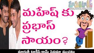 getlinkyoutube.com-Mahesh Babu And Prabhas Coming Together?