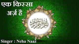 Ek Kissa Arz Hai    एक किस्सा अर्ज़ है    Popular Waqeya    Sonic Qawwali    Neha Naaz