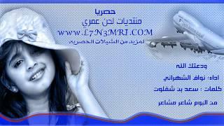 getlinkyoutube.com-شيلة ودعتك الله - نواف الشهراني 2013