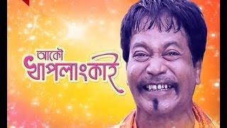 AKOU KHAPLANG KAI - আকৌ খাপলাং কাই - Episode 97 - 15 January 2015
