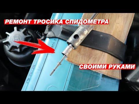 Ремонт тросика спидометра Opel Astra F, Vectra A, Omega B