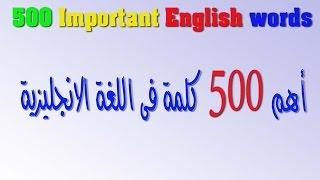 أهم 500 كلمة فى اللغة الانجليزية فى فيديو واحد.
