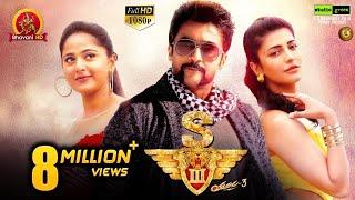 S3 (Yamudu 3) Full Movie    2017 Latest Telugu Full Movie    Surya,Anushka,Shruti Hassan