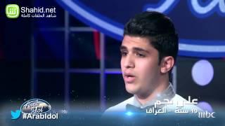 getlinkyoutube.com-Arab Idol - تجارب الاداء - علي نجم