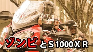 【バイオハザード:ザ・ファイナル】ゾンビとS1000XR