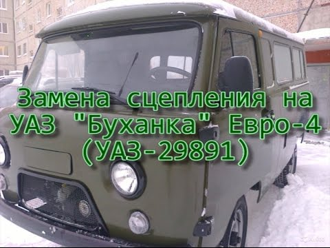 "Замена сцепления на УАЗ ""Буханка"" Евро-4 (УАЗ-29891)"