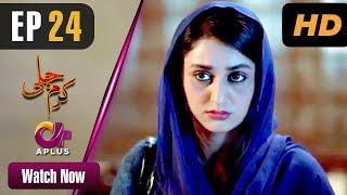 Pakistani Drama   Karam Jali - Episode 24   Aplus Dramas   Daniya, Humayun Ashraf