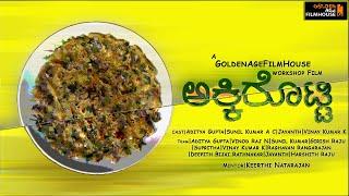 AKKIROTTI - Kannada comedy short film (with subtitles)