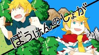 getlinkyoutube.com-【鏡音リンレン】ぼうけんのしょがきえました!【オリジナルMV】/ Bouken No Sho was deleted