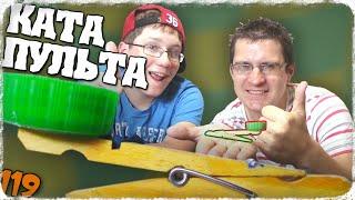 getlinkyoutube.com-Как сделать катапульту! Простая мини катапульта из прищепки! Деревянное оружие - Отец и Сын №119