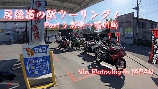 getlinkyoutube.com-房総道の駅ツーリング Part.3 君津→鴨川 | Triumph DAYTONA675【モトブログ】