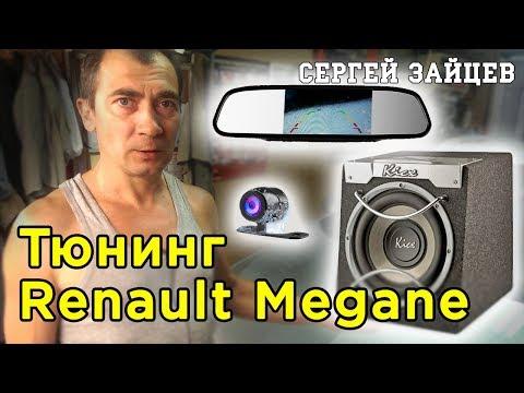 Тюнинг Рено Меган - Установка сабвуфера, зеркала, камеры заднего и переднего вида от Сергея Зайцева