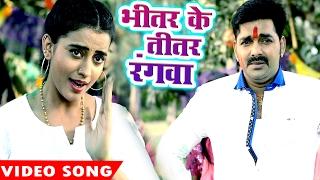 getlinkyoutube.com-Superhit होली गीत 2017 - Bhitar Ke Titar Rangab - Pawan Singh - Akshra Singh - Bhojpuri Holi Songs