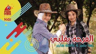 getlinkyoutube.com-Siba Official HD Video | الفرحة بقلبي - عائشة هاجر صفا بشير