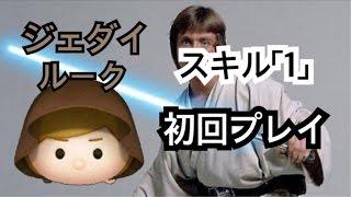 getlinkyoutube.com-【ツムツム】ジェダイルーク スキル1 初回プレイ!離すタイミングが難しい~!
