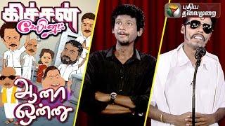 Kitchen Cabinet – Idi Thaangi (24/11/2015) | Puthiyathalaimurai TV