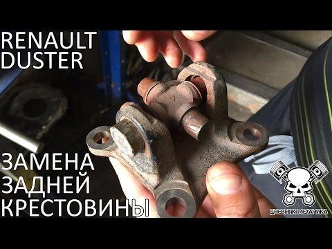 Замена задней крестовины Renault Duster