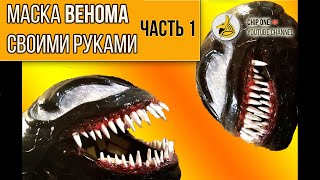 getlinkyoutube.com-Как сделать маску Венома своими руками/How to create a Venom mask