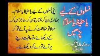 getlinkyoutube.com-Ya Hafeezu Ya Salam Naslo K Liya Parhain Hakeem Tariq Mehmmod Ubqari