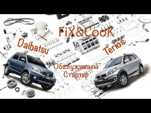 Daihatsu Terios Обслуживаем Стартер/Serve Car Starter