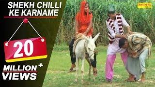 getlinkyoutube.com-Hindi Comedy - Shekh Chilli Ke Karname Part 7 | शेख चिल्ली के कारनामे भाग 7 | Sushil Sharma P8