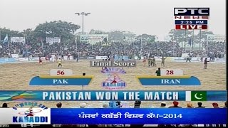getlinkyoutube.com-Pakistan vs Iran   Men's   1st Semi Final   5th World Cup Kabaddi Punjab 2014