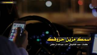 شيلة ياويل قلبي وحالي || عبدالله ال مخلص + Mp3