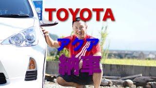 getlinkyoutube.com-TOYOTA AQUA 納車