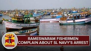 Rameswaram Fishermen Complains about SL Navy's Arrest | Thanthi TV