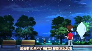 getlinkyoutube.com-妖怪ウォッチ 妖怪手錶#03 日語中文字幕