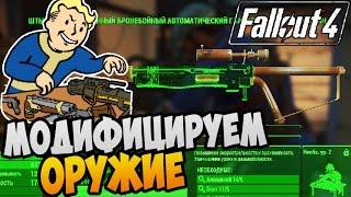 Fallout 4 Прохождение ► МОДИФИЦИРУЕМ ОРУЖИЕ |06|