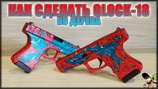 getlinkyoutube.com-Как сделать Glock-18 Водяной (Дух Воды) из дерева? CS:GO