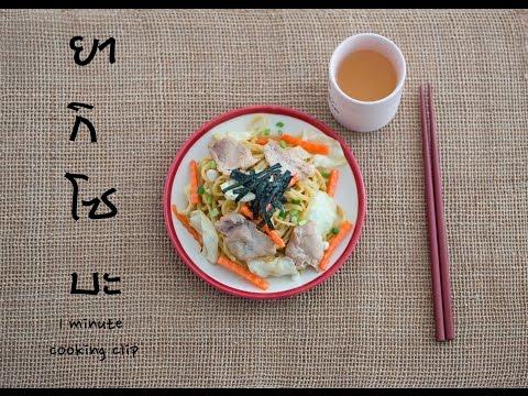 ยากิโซบะ สูตรอาหาร วิธีทำ แม่บ้าน