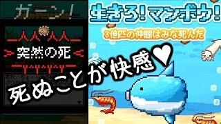 getlinkyoutube.com-【ゆっくり実況】あっさり死にすぎィ!?生きろ!マンボウ!実況