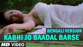 getlinkyoutube.com-Kabhi Jo Baadal Barse (Bengali Version) Ft. Hot Sunny Leone | Jackpot | Aman Trikha