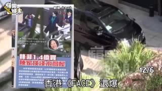 getlinkyoutube.com-菲鋒砸5.7億買愛巢 柏芝「衷心祝福」--蘋果日報 20141210