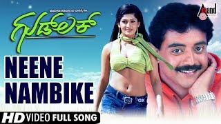 Good Luck | Neene Nambike | Aniruddh | Radhika | Kannada Video Song |
