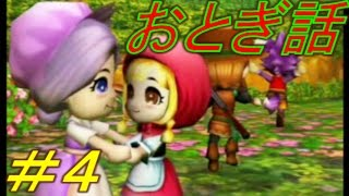 getlinkyoutube.com-#4【あつまれ逃走者たち!】3DS超逃走中実況プレイPART4 おとぎ話に挑む!