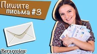 """getlinkyoutube.com-""""Пишите письма #3"""" (письма и посылки от берсят)"""