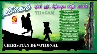 Thagam - Super Hit Christian Devotional Songs