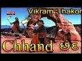 Vikram Thakor | Gujarati Famous Song Channd