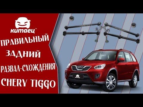 Комплект для развала-схождения Chery Tiggo//Kitaec.ua