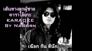 getlinkyoutube.com-เส้นทางลูกผู้ชาย-เสก KARAOKE