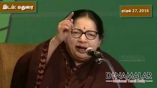 செய்வீர்களா செய்வீர்களா People boycott dmk in the election : Jayalalitha