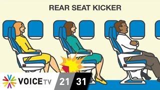 getlinkyoutube.com-10 พฤติกรรมที่เป็นที่น่ารังเกียจบนเครื่องบิน?