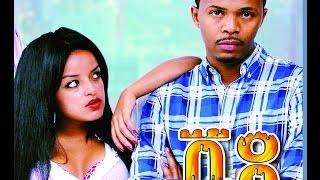 getlinkyoutube.com-New Ethiopian Movie VIDA (ቪዳ አዲስ ፊልም ) Full 2015