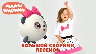 getlinkyoutube.com-Большой сборник песенок - МАЛЫШАРИКИ: Умные песенки  - теремок тв: песенки для детей