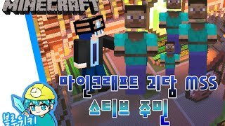 getlinkyoutube.com-[블루위키] 잔인주의! 스티브 주민 괴담! 마인크래프트 괴담 MSS (Minecraft Strange Story)