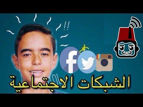 خطر إدمان الفيسبوك    FACEBOOK ADDICTION BY AMINE MEFTAH